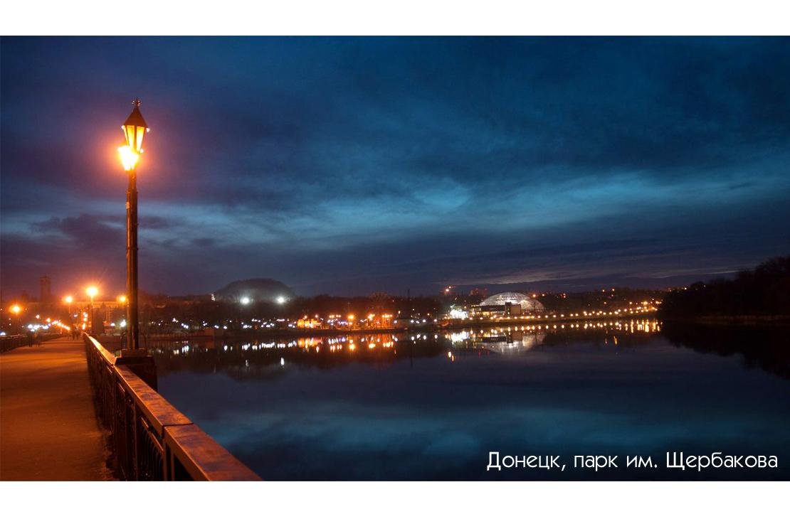 Мост парк Щербакова