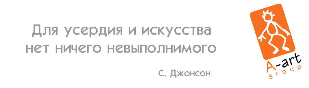 A-art group - О нас